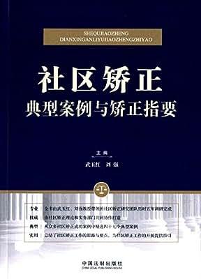 社区矫正典型案例与矫正指要.pdf