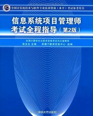 信息系统项目管理师考试全程指导.pdf