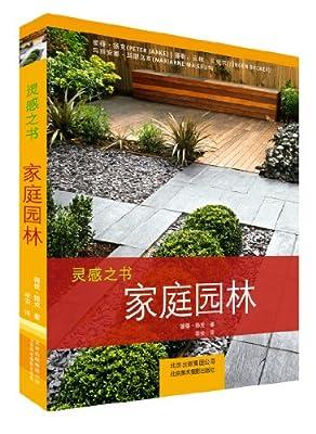 家庭园林的设计与布置.pdf