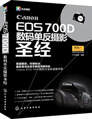 Canon EOS 700D数码单反摄影圣经.pdf