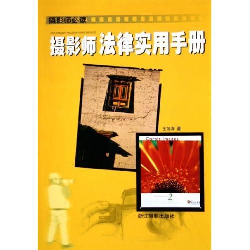 摄影师法律实用手册(摄影师必读)