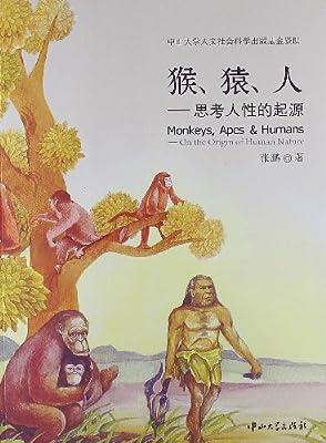 猴、猿、人:思考人性的起源.pdf