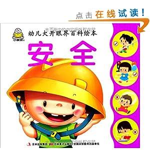 小婴孩幼儿大开眼界百科绘本:安全