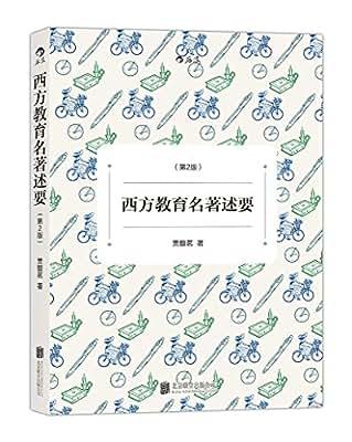 西方教育名著述要.pdf