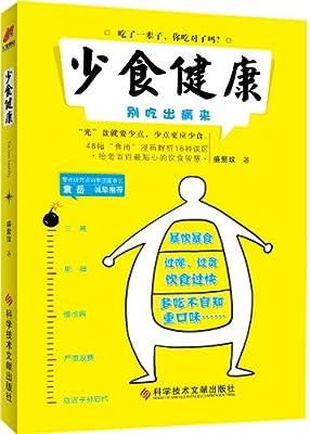 少食健康.pdf