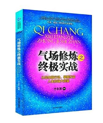 气场修炼之终极实战.pdf
