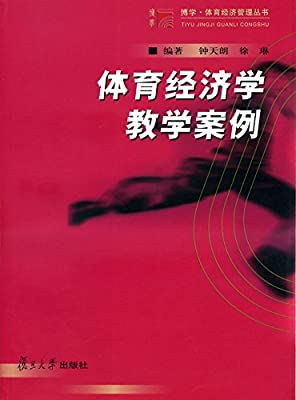 复旦博学·体育经济管理丛书:体育经济学教学案例.pdf