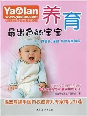 养育最出色的宝宝:0~3岁营养、保健、早教专家指导.pdf