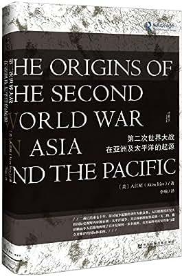 第二次世界大战在亚洲及太平洋的起源.pdf