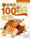 卤味的100种做法 (100种做法系列. 第2辑)-图片