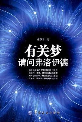 有关梦,请问弗洛伊德.pdf