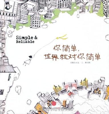 你简单,世界就对你简单.pdf