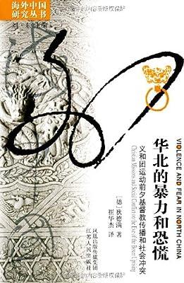 华北的暴力和恐慌:义和团运动前夕基督教传播和社会冲突.pdf