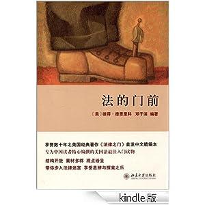 感受思辨,英美法的入门读物《法的门前》Kindle版¥5.99,另附免费书新精选页面