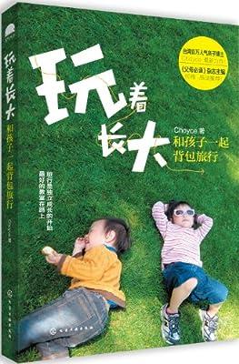 玩着长大:和孩子一起背包旅行.pdf
