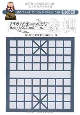 教孩子学象棋.pdf