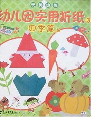 幼儿园实用折纸3:四季篇.pdf
