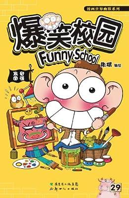 漫画世界幽默系列:爆笑校园29.pdf