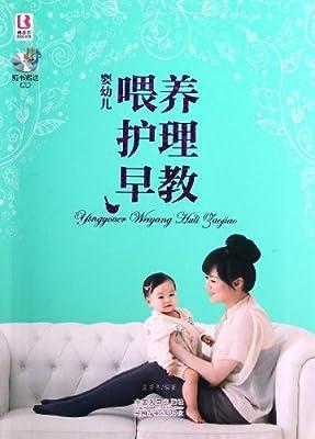 婴幼儿喂养护理早教.pdf