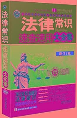 法律常识速查速用大全集:案例应用版:增订5版.pdf