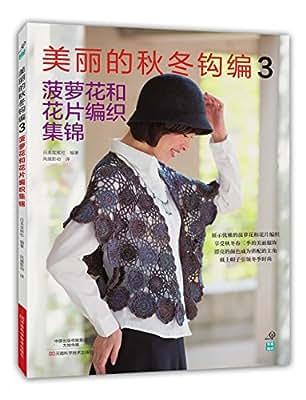 美丽的秋冬钩编3:菠萝花和花片编织集锦.pdf