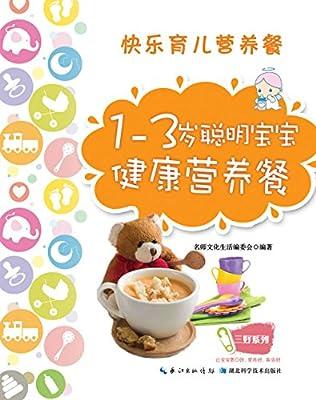 1-3岁聪明宝宝健康营养餐.pdf