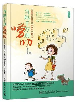 当妈千万别唠叨:中国妈妈必读的