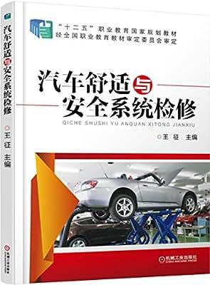 """""""十二五""""职业教育国家规划教材 汽车舒适与安全系统检修.pdf"""