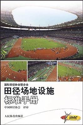 田径场地设施标准手册.pdf