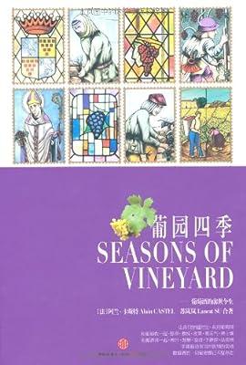 葡园四季:葡萄酒的前世今生.pdf