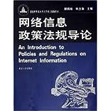 网络信息政策法规导论(创建世界高水平大学项目资助教材)