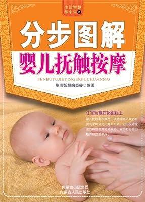 生活智慧掌中宝19:分步图解婴儿抚触按摩.pdf