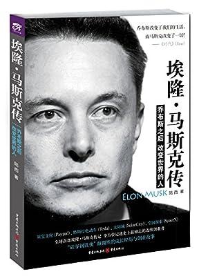 埃隆·马斯克传:乔布斯之后改变世界的人.pdf