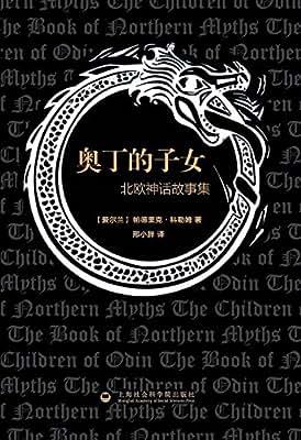 奥丁的子女:北欧神话故事集.pdf