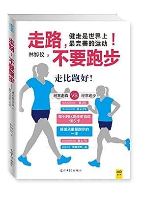走路,不要跑步:健走是世界上最完美的运动.pdf