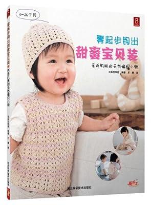 零起步钩出甜蜜宝贝装:亲近肌肤的天然编织小物.pdf