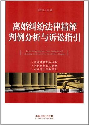 离婚纠纷法律精解、判例分析与诉讼指引.pdf