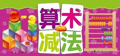 小熊益智翻翻卡:算数·减法.pdf