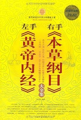 左手《黄帝内经》,右手《本草纲目》.pdf