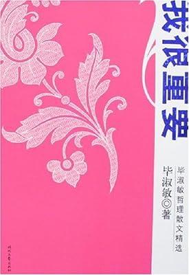 毕淑敏哲理散文精选:我很重要.pdf