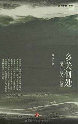 乡关何处:故乡•故人•故事.pdf