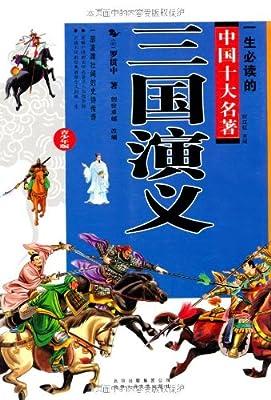 一生必读的中国十大名著•三国演义.pdf