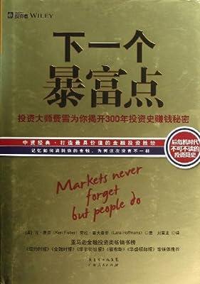 下一个暴富点:投资大师费雪为你揭开300年投资史赚钱秘密.pdf