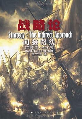 战略论:间接路线.pdf