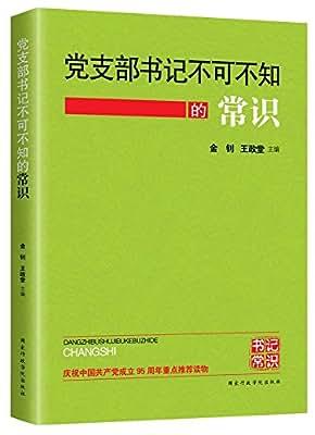 党支部书记不可不知的常识.pdf