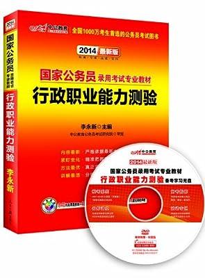 中公教育•国家公务员录用考试专业教材:行政职业能力测验.pdf