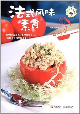 素食也营养:法式风味素食.pdf