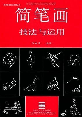 简笔画技法与运用.pdf