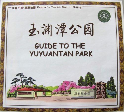 北京手绘旅游地图:玉渊潭公园图片