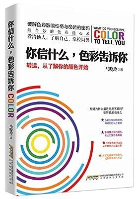 你信什么,色彩告诉你.pdf
